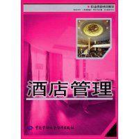 中华人民共和国星级酒店评定标准