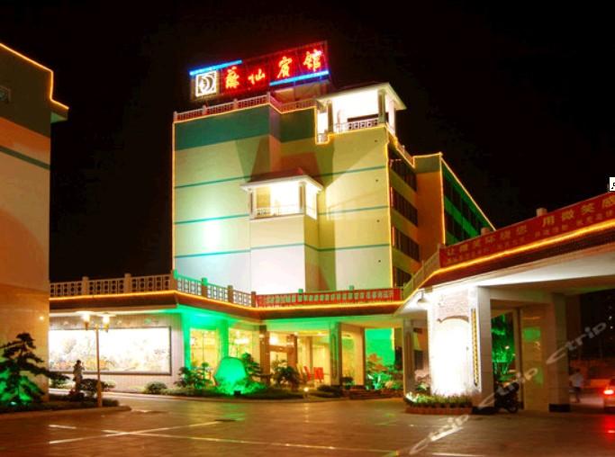 郴州苏仙宾馆