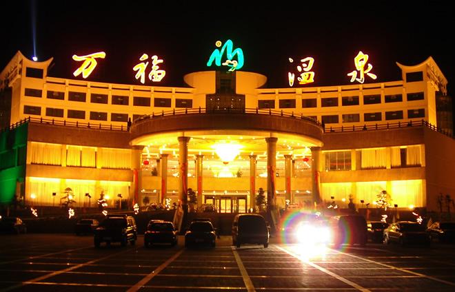 张家界万福温泉酒店
