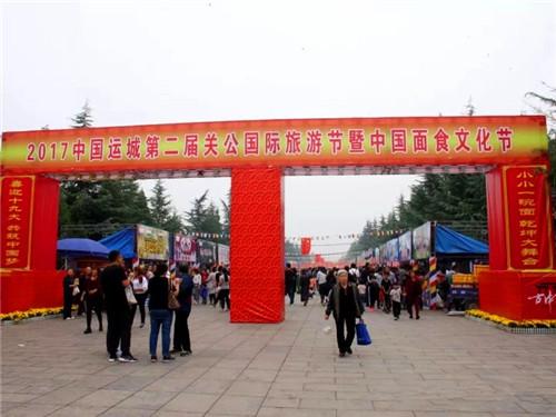 中国饭店协会副会长屈启晓出席2017中国运城面食文化节
